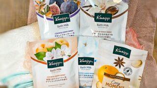 クナイプバスミルク全5種類の比較