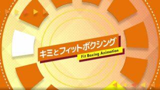 フィットボクシングアニメ